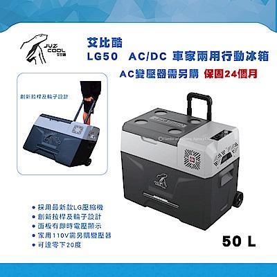 艾比酷行動冰箱 LG50 AC/DC 車家兩用行動冰箱 保固18個月 拖輪冰箱 AC需變壓