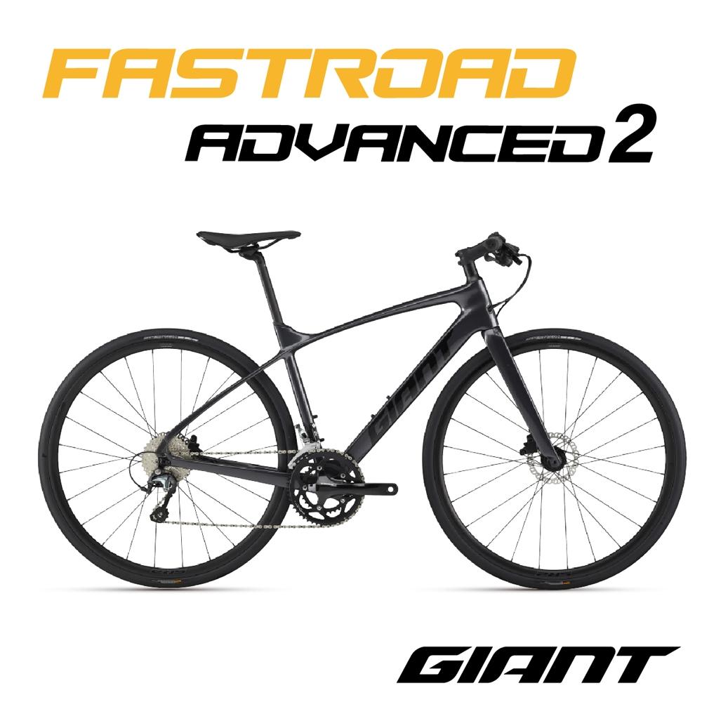 GIANT FASTROAD ADVANCED 2 最速平把跑車 2022年式