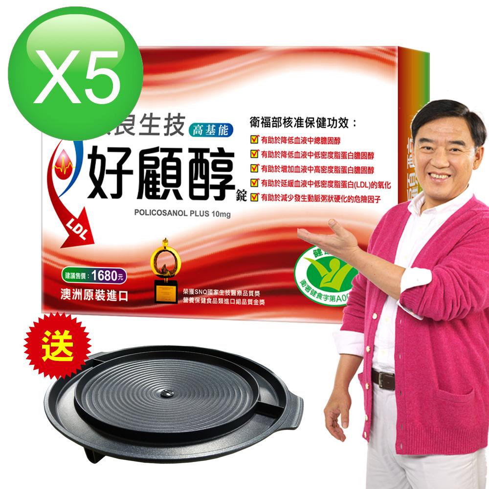 天良生技好顧醇錠(15粒X5盒)贈韓國Kitchen Flower圓形蒸蛋烤盤(限量)