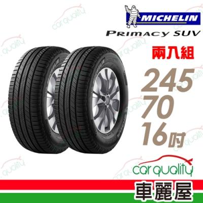 【米其林】PRIMACY SUV SUVMI 舒適穩定輪胎_二入組_245/70/16
