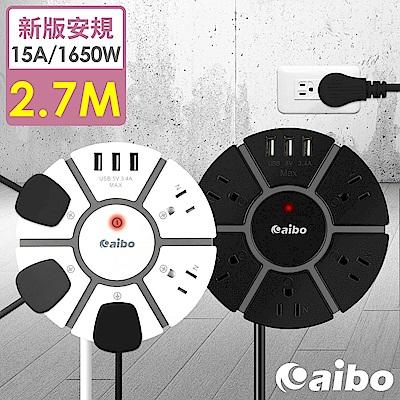 [時時樂限定] aibo 360°全方位 15A電源延長線(3孔1切5座+3USB埠)-2.7M