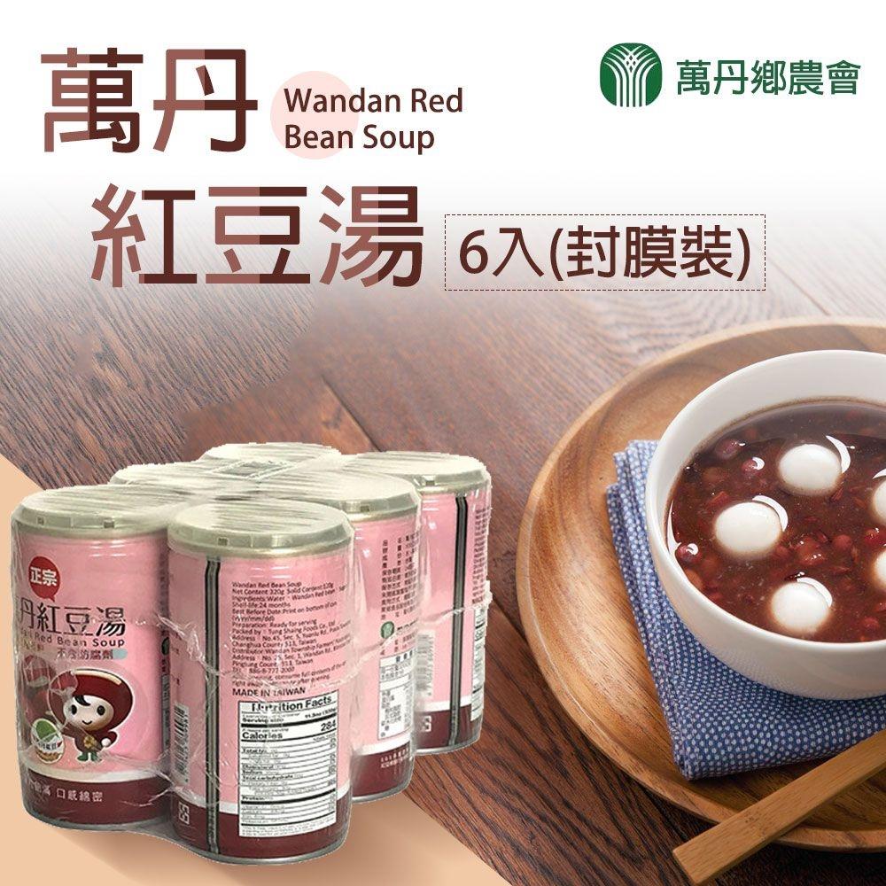 【萬丹鄉農會】萬丹紅豆湯 (封膜裝)  (320g-6入 x2組)