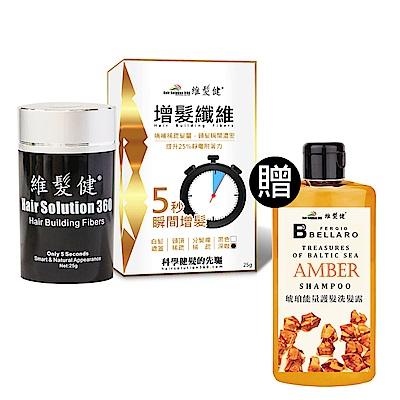 A+維髮健 增髮纖維 買就送琥珀能量護髮洗髮露 500ml
