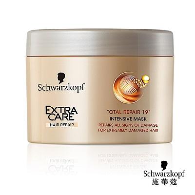 Schwarzkopf 施華蔻 多效修護髮膜150ml