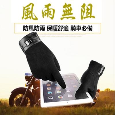 【現貨】防風防水男士加絨保暖機車手套