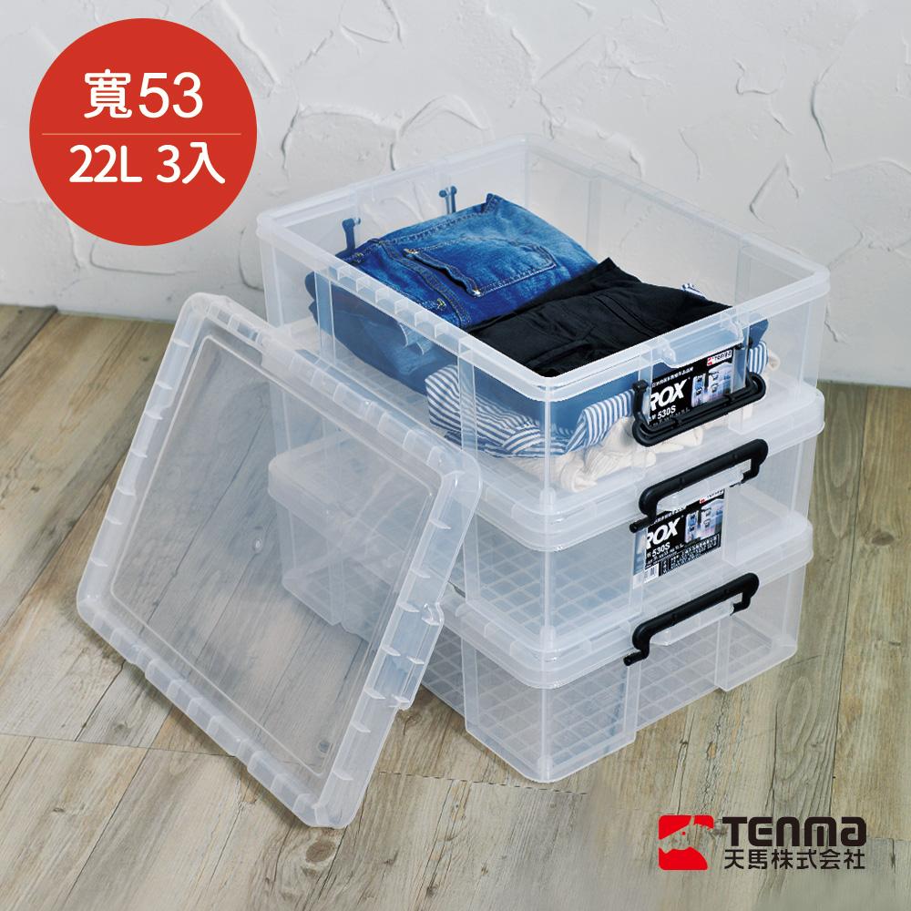 【日本天馬】ROX系列53寬可疊式掀蓋整理箱-22L 3入