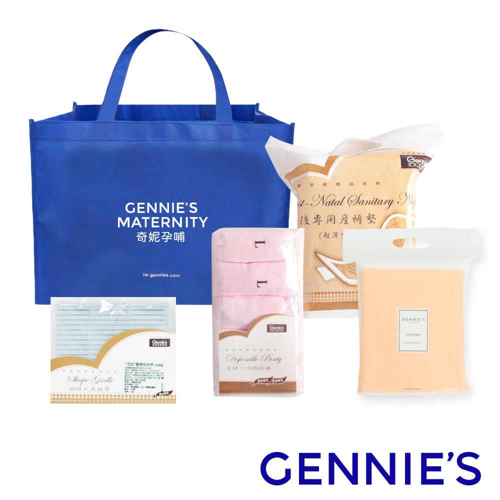 Gennies奇妮-媽咪待產精選組合(產褥墊+免洗褲+醫療用束腹帶-灰)