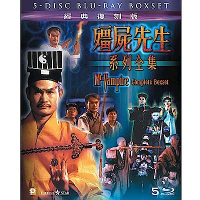 殭屍先生系列全集 五部電影 BD