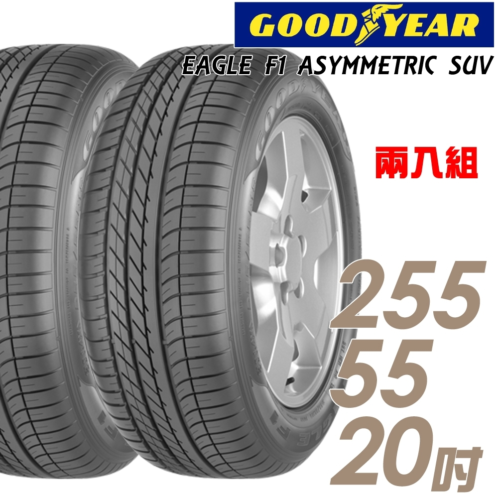 【固特異】A1S 濕地操控輪胎_二入組_255/55/20(A1S)