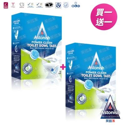 (時時樂限定)Astonish買一送一 英國潔瞬效活氧馬桶管道潔垢錠(25gx10/盒)