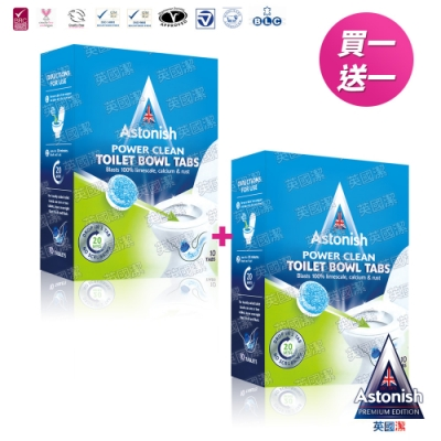 Astonish買一送一 英國潔瞬效活氧馬桶管道潔垢錠(25gx10/盒)