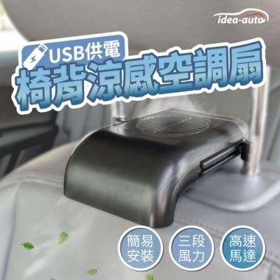 【idea-auto】車用USB椅背涼感空調扇