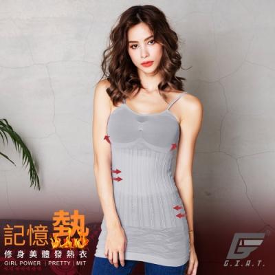 GIAT台灣製200D記憶熱機能美體發熱衣(細肩款-淺灰)
