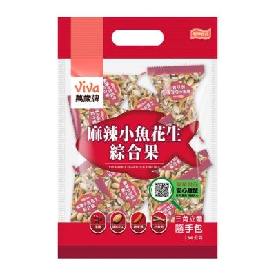 萬歲牌 麻辣小魚花生綜合果(156g)