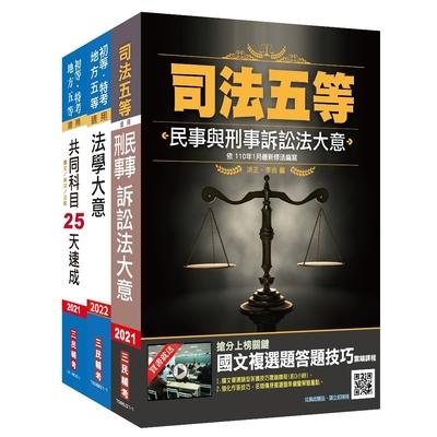 2021司法特考五等[錄事]速成套書(S041J21-1)