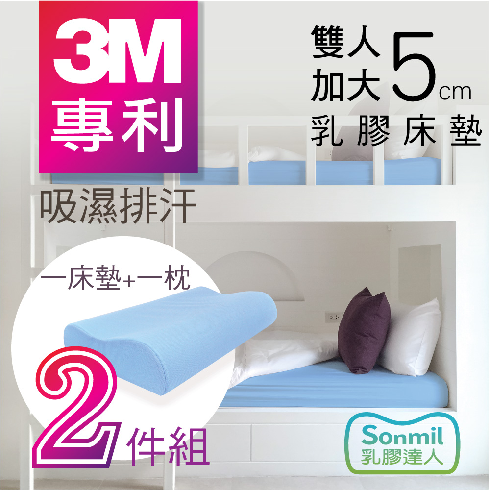 sonmil乳膠床墊 雙人6尺5cm乳膠床墊+乳膠枕超值組-3M吸濕排汗型