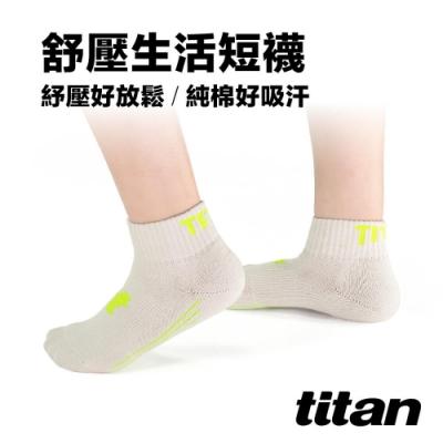 Titan太肯 4雙舒壓生活短襪_亞麻