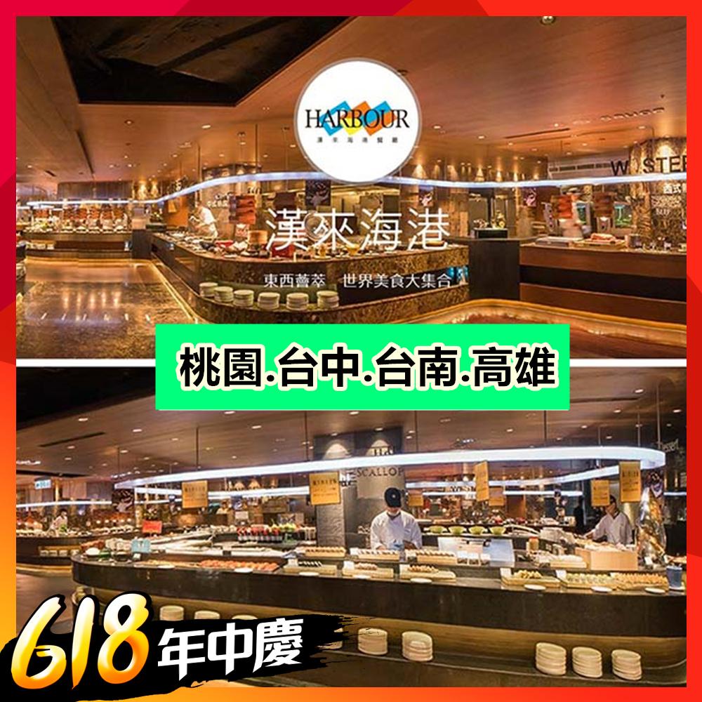 [6月DM優惠]漢來海港餐廳 桃園/台中/台南/高雄 平日自助下午茶餐券1張