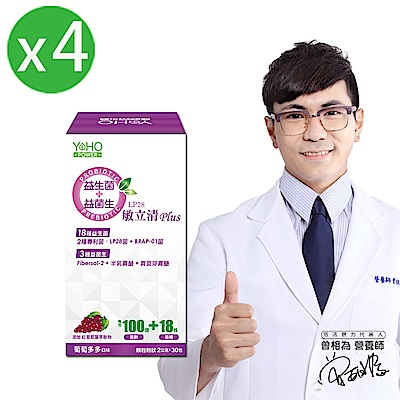 悠活原力 LP28敏立清Plus益生菌-葡萄多多X4(30條/盒)