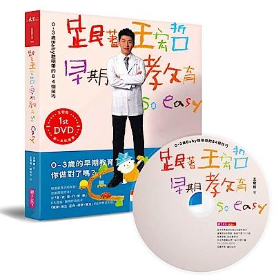 跟著王宏哲,早期教育so easy!(影音書):0~3歲Baby聰明帶的84個技巧