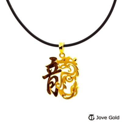 Jove Gold 漾金飾 祥龍瑞氣黃金墜子 送項鍊