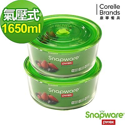 康寧密扣 Eco One Touch氣壓式玻璃保鮮盒2件組(203)