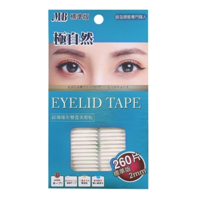 MB 超薄隱形雙面美眼貼 (標準版 2mm)  共260片 贈小夾子