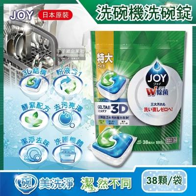 日本P&G JOY-洗碗機專用3D粉液合1碗盤清潔洗碗錠38顆/特大袋(洗碗膠囊適用各款洗碗機)