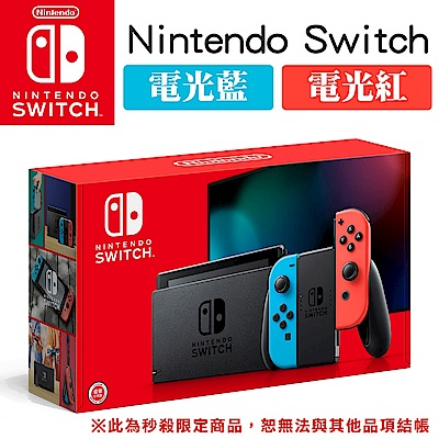 [限搶][限搶]任天堂 Nintendo Switch 新款主機 續航加強版 電光藍/紅