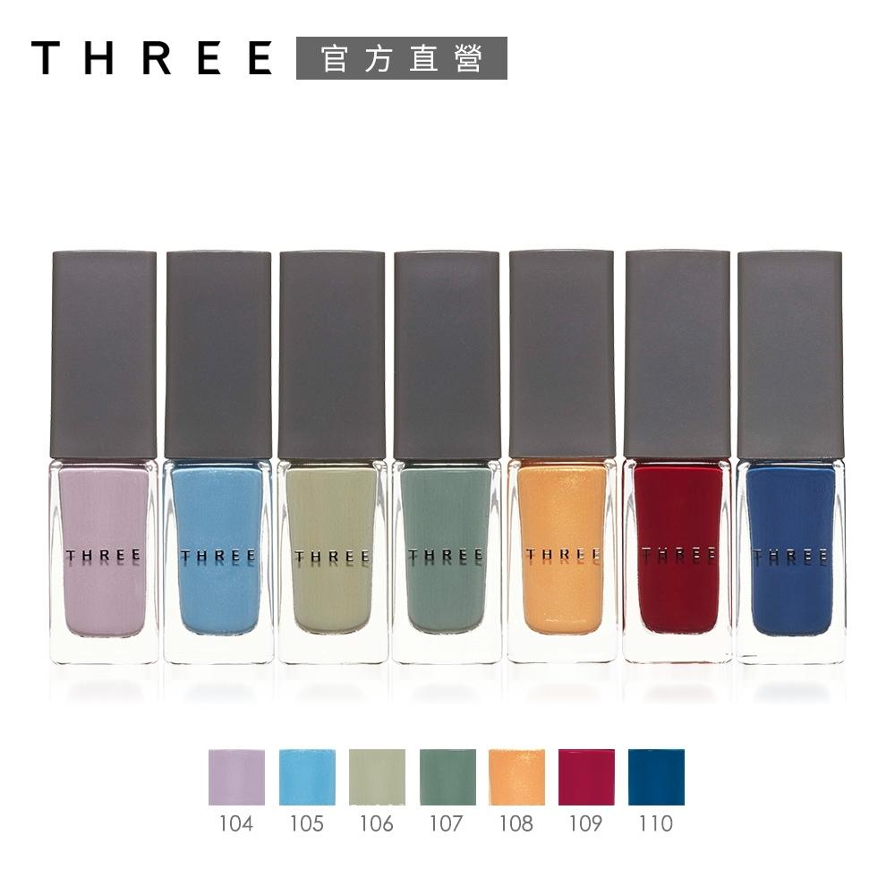THREE 魅光指彩7mL(7色任選)