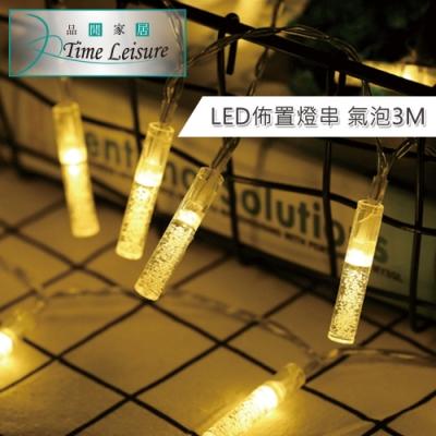 Time Leisure LED派對佈置 聖誕燈飾燈串(USB氣泡/暖白/3M)