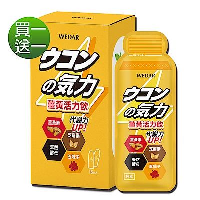 ★雙11限定買一送一★WEDAR 薑黃活力飲(15包/盒)