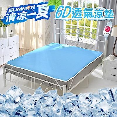 (送枕墊2入)Grace Life MIT台灣製 清涼一夏6D透氣止滑涼墊 單/雙均一價