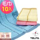 純棉格子條紋毛巾(超值10條組)TELITA