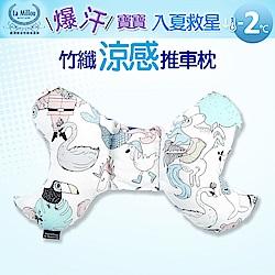 La Millou 天使枕護頭型嬰兒枕-竹纖機能款-LA MILLOU FAMILY II