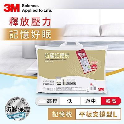 3M 新絲舒眠 防蹣記憶枕 平板支撐型L 防蟎 枕頭 透氣 彈性 枕心