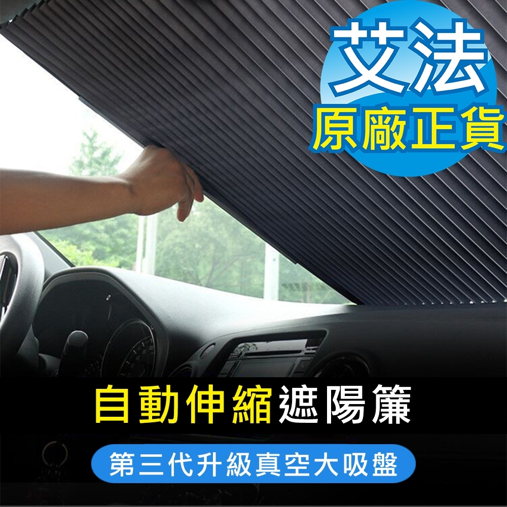 【AFAMIC 艾法】後檔-第三代升級真空大吸盤汽車自動伸縮防曬隔熱遮陽簾(遮陽檔 前檔 窗簾)
