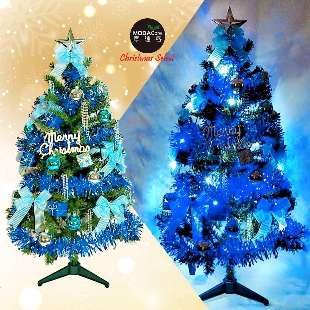摩達客 幸福4尺(120cm)一般型裝飾綠聖誕樹(藍銀色系)+50燈LED燈藍白光1串
