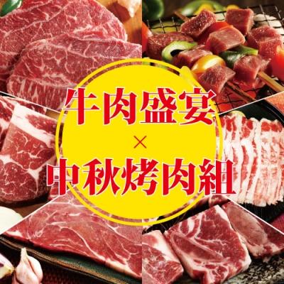 【上野物產】牛肉盛宴中秋烤肉組