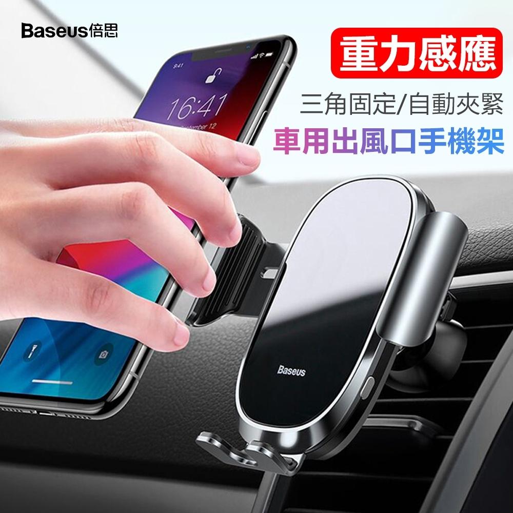 Baseus倍思 全曲面玻璃重力感應車用手機支架 自動夾緊 汽車出風口車載導航手機架