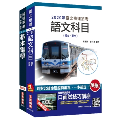 2020年臺北捷運[技術員](電機維修類)套書 (S018G20-1)
