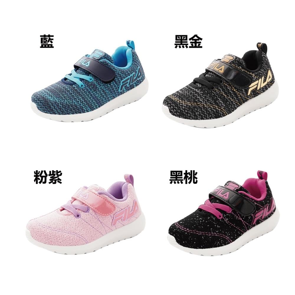 新品任選★FILA頂級童鞋 針織休閒款 FO24U(中大童段)
