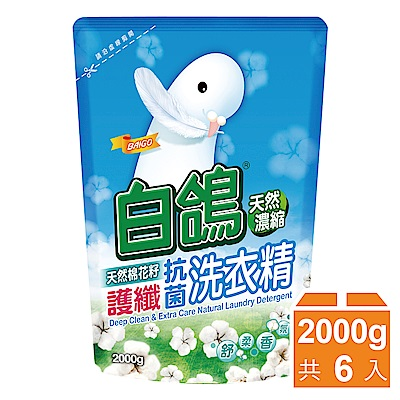 白鴿 天然濃縮護纖抗菌洗衣精補充包-天然綿花籽2000gx6入/箱