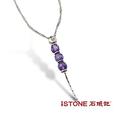 石頭記 紫水晶項鍊 三生三世