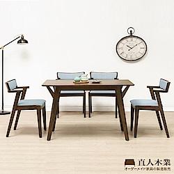 日本直人木業-WANDER北歐美學120CM餐桌加MIKI四張椅子(亞麻藍)
