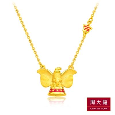 周大福 迪士尼經典系列 小飛象馬戲團黃金吊墜(含鍊)