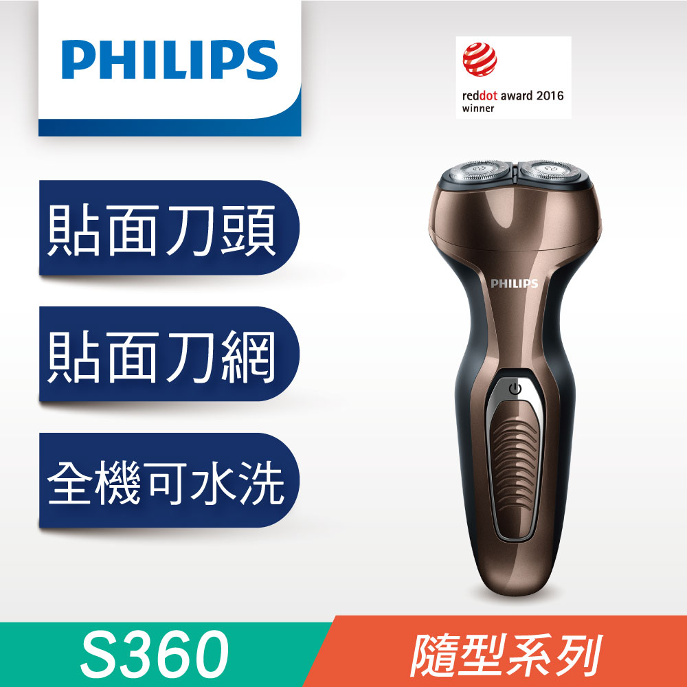 飛利浦兩刀頭水洗電鬍刀/刮鬍刀 S360 (快速到貨)