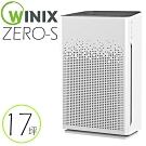 WINIX 17坪 自動除菌離子空氣清淨機 ZERO-S 家庭全淨化版