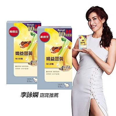【葡萄王】孅益薑黃100粒X2盒 (95%高含量薑黃 輕鬆甩囤積)-快