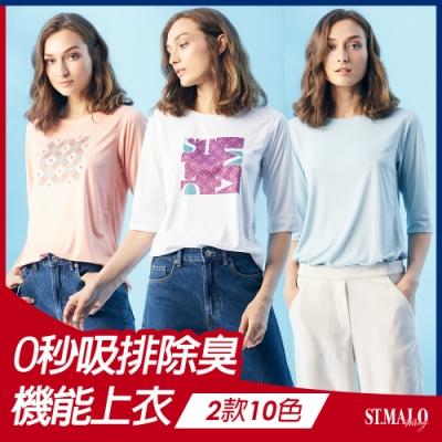 【ST.MALO】MIT水光絲滑防曬吸排女上衣(2款10色)
